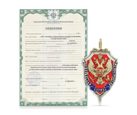 Картинки по запросу лицензия фсб для чего необходима